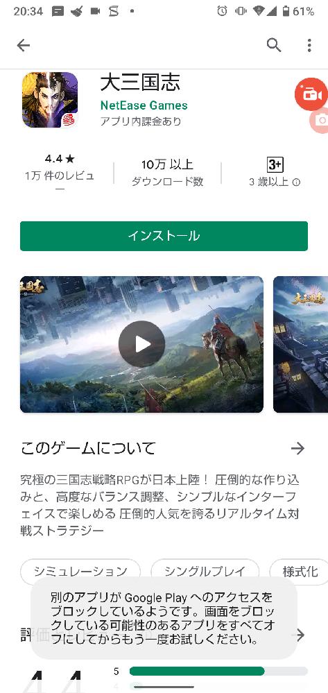 Google Playが使えない! Google Playでインストールしようとしても、不具合なのか、インストール出来ません! 修復する方法を教えて下さい!