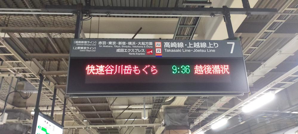 大宮から高崎経由で八高線に乗りたくて、倉賀野を通過する列車に乗れば重複乗車可とJRのページにありますが、これって特急じゃなくて臨時快速とかでも大丈夫ですか?
