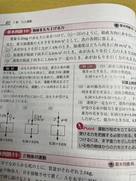 基本例題10の(3)で速度が1m/sで一定とはどのような状況ですか? 動いていないのに1m/sと言うのがよくわかりません。