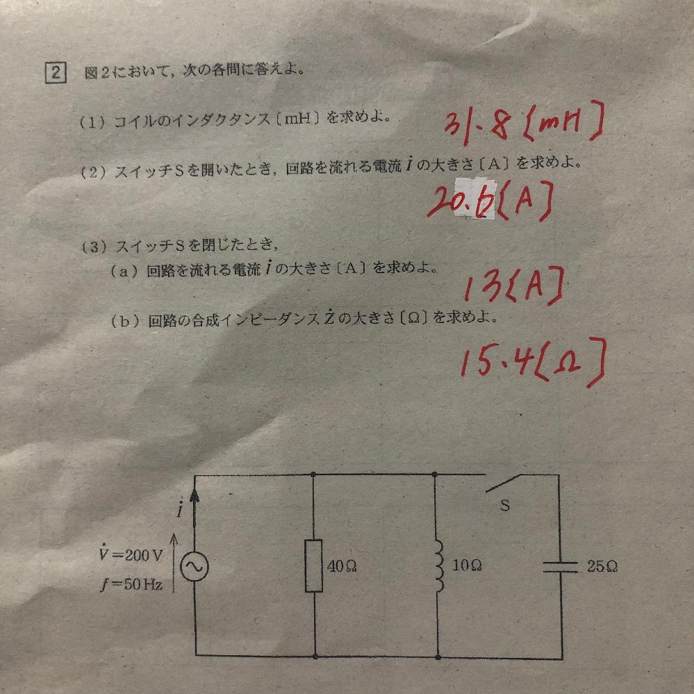 工業高校の電気科に所属してます。 回路の計算問題が全く分からないので、教えて頂けるとありがたいです。 赤が答えです(><) よろしくお願いします。