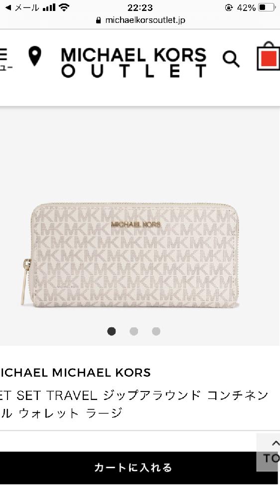 ブランドに詳しい方。。 マイケルコースの財布を 買いたいと思っているのですが 本物かわかる方いませんか?