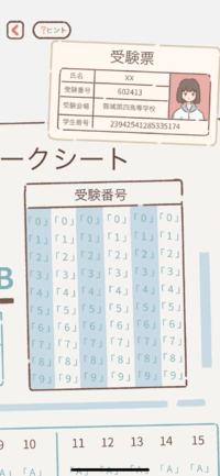 ネコであというアプリの メインストーリーにある 数字をタップして受験番号を入力しようと 書いてあるのですがタップして全部を 入力しても出来ません… どうすればいいですか