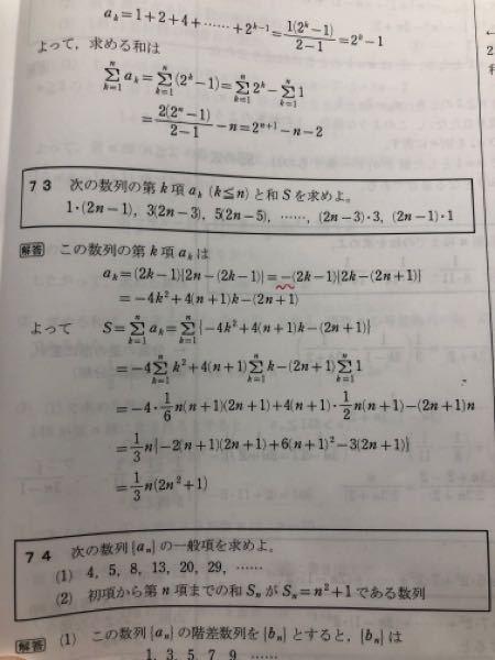 数学B 数列 写真の73番の問題ですが、何故赤線で引いてある様にマイナスの式に変形しているのですか?