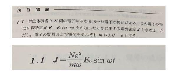電磁気学について質問です。画像のように解答はあるのですが、何故そうなるか分かりません。この問題の解き方を教えていただきたいです。