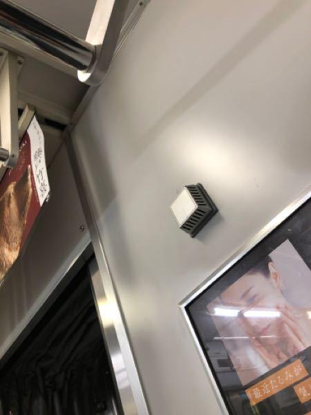 電車の端にあるこれってなんですか?四角いでっぱりのやつです。よろしくお願いします!
