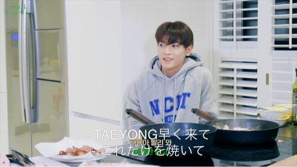 NCT127のこの動画で「テヨン早く来て」って言ってるのって誰ですか?