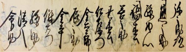このくずし字で書かれた文字を読める方がいましたらご教示ください。 ちなみに全て人名と思われます。