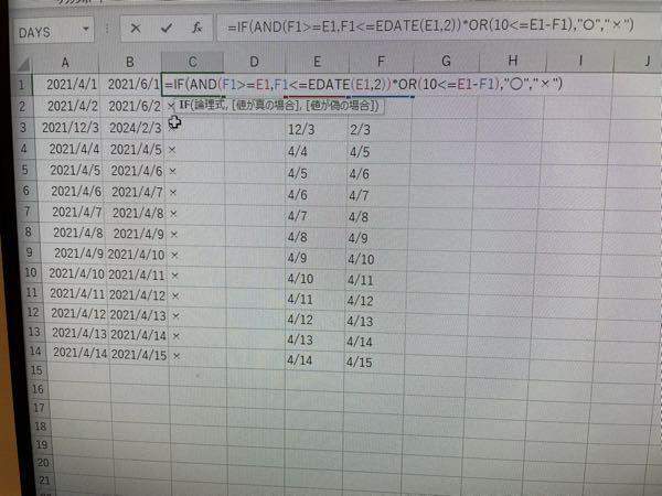 異動年月日が契約年月日の2ヶ月以内であるデータを抽出する条件式を教えて下さい。ただし、月日のみの比較です。 また、月またぎも考慮したいです。例えば11月なら1月、12月なら2月までです。 途中までやったのを載せておきます。対象セルのデータには年も入ってるのですが、直に年を取り除いて条件式を作るのが複雑だったので、一旦月日だけ別セルに取り出した上でそのセルの月日を利用してます。直接できる方法がありましたらそちらでも構いません。 よろしくお願いします。