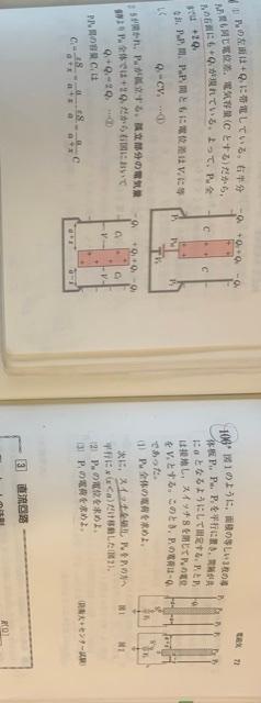 高校物理のコンデンサーの問題で、この問題の(2)で、スイッチを切ってから極版を動かしても電気量保存で電気量変わらないと思ったのですが、 このQ1,Q2のように電気量が変わるのがわかりません教えてください。