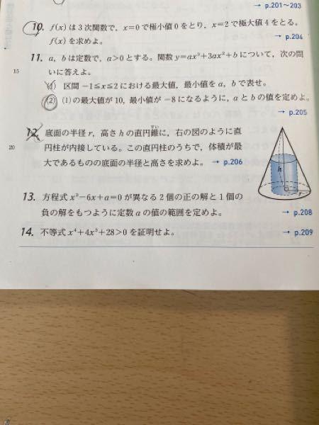 12番の解説をお願いします。ちなみに答えは半径2r/3、高さh/3です