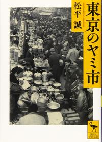 東京のヤミ市 松平誠による書籍について感想・レビューをお願いします。