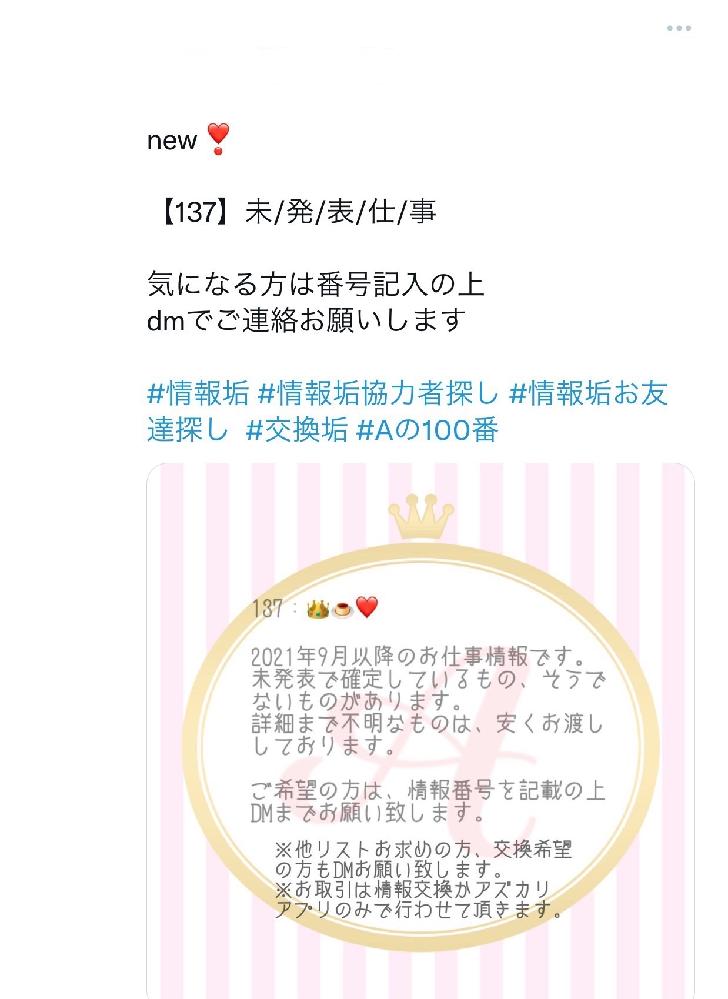 Twitterで情報垢がありますが、キンプリの平野紫耀君の新しい仕事情報ですが、費用はいくらぐらいか分かりますか? 情報は、あっているのでしょうか?
