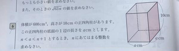この6番の問題の解き方を教えてください。