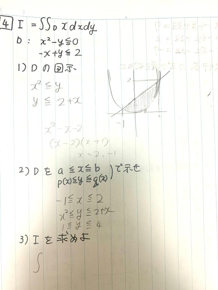 、2重積分についてです。 答え合わせをよろしくお願いします 2番があっていますか?