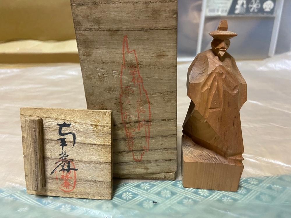 こちらは木彫りの仏像❓のように見えるのですが箱から誰の作品もしくは何と書いてあるか分かると大変有り難いです。 宜しくお願い致します。