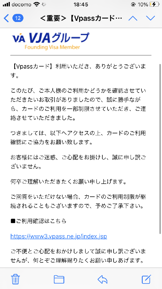 三井住友銀行からこんなメールが来ました。 これはスパムでしょうか? 調べても出てこなかったので… nepy-mail@vpass.ne.jp