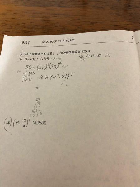 この3問の解き方教えてください