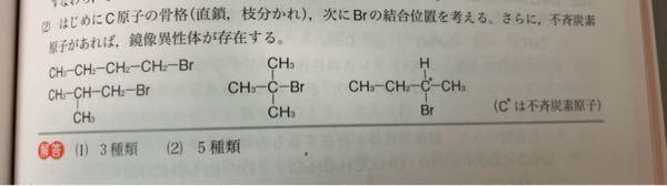 この問題、解説では異性体が4つのように見えますが、答えは5種類となっています。なぜでしょうか??