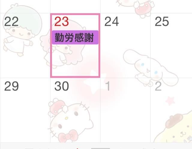 ヤフーカレンダーの祝日の色(?)が勝手に変更されたので、元に戻したいのですがやり方がわからないので教えてください