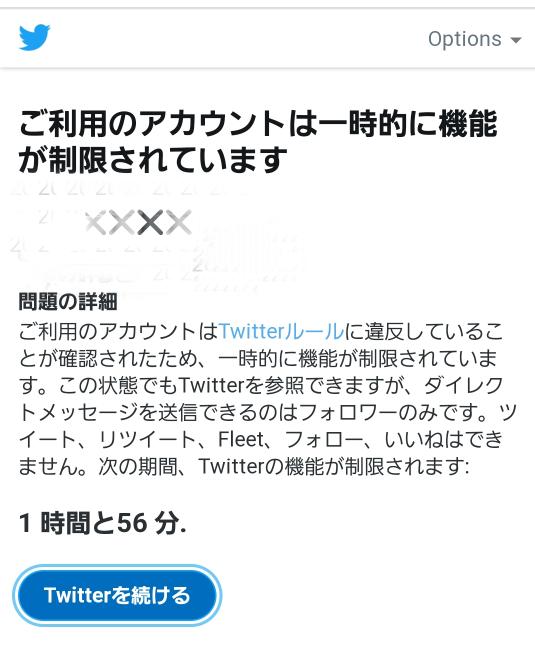 Twitterがロックされたのですが、この画面の時間が経過すれば、また普通に使えるということでしょうか?
