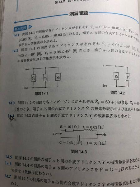 電気回路の問題ついて14.4を教えてください
