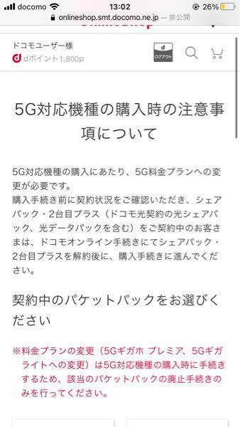 ドコモ、ahamoのプランについて質問です。 現在、家族でウルトラシェアパック50というプランを契約中で、姉2人と両親、自分が所属して50GBをシェアしている状態です。そして今まで利用していたi...