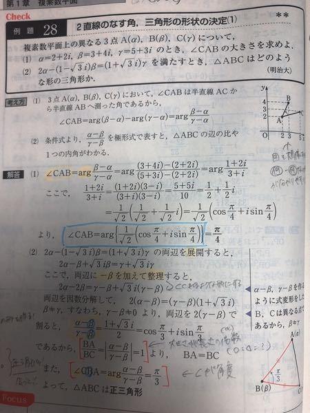 (1)でγ-α/β-αで計算したため、答えが-π/4ででたのですが、大きさよりπ/4 として答えを出しても大丈夫でしょうか?