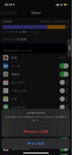 iCloudについてですが、これって(写真)アプリ内に今まで書いてきたメモが全て消えるということですか? それとも、iCloudにアップロードしてる分だけ消えて、iPhone内の今まで書いてきたメモのデータは消えないって ことですか? よろしくお願いします!