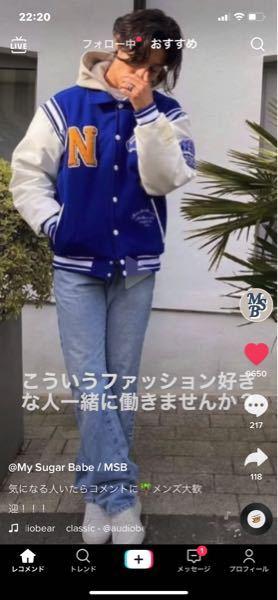 青いNって書いてある上着はなんて商品ですか?