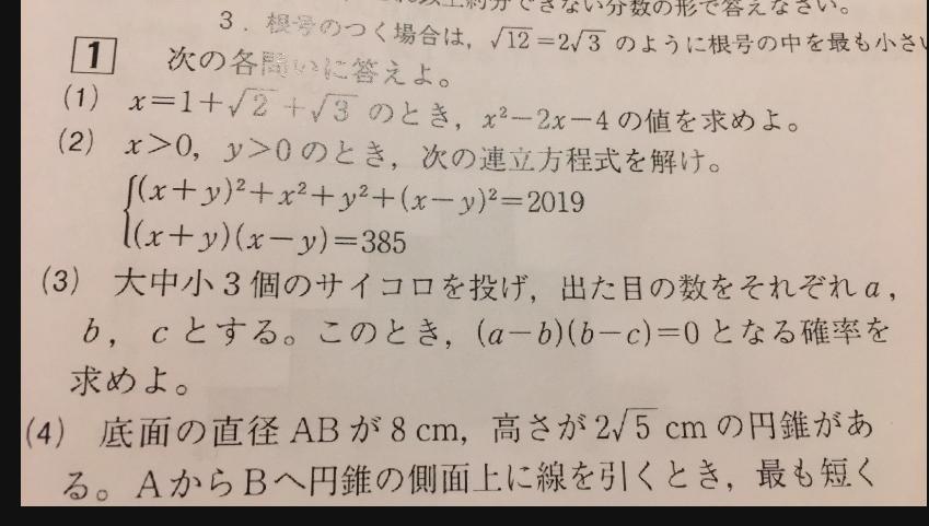 高校受験の数学の問題 連立方程式です。 画像中の □1の(2)の連立方程式の 解き方を教えてください。 どうぞよろしくお願い致します。