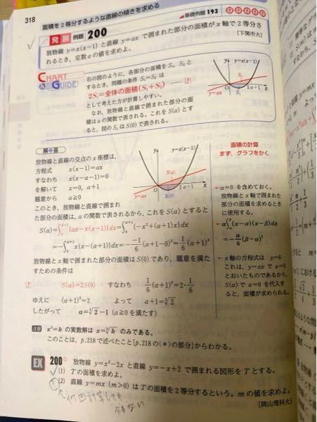 白チャートのこのページの、EX200(2)が、何度やっても計算ミスになり答えにたどり着きません。 この問題の解答は11/13です。 この解答に至る過程を知りたいので、教えて頂けると嬉しいです。