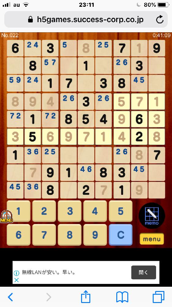 このナンプレの解き方教えて下さい!黒くて太い数字がもとからあった数字で色が薄くて太い字が僕が自分で入れた数字です。青くて小さい数字はメモした数字(そこに入る可能性のある数字)です。 何も書かれてないマスはまだ考えてないマスです。またメモしたところや僕が入れた数字が間違ってたら教えてください!