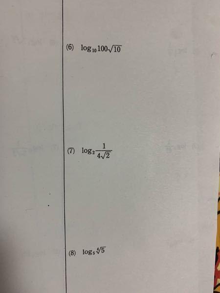 対数関数至急教えてください( ̄^ ̄゜)