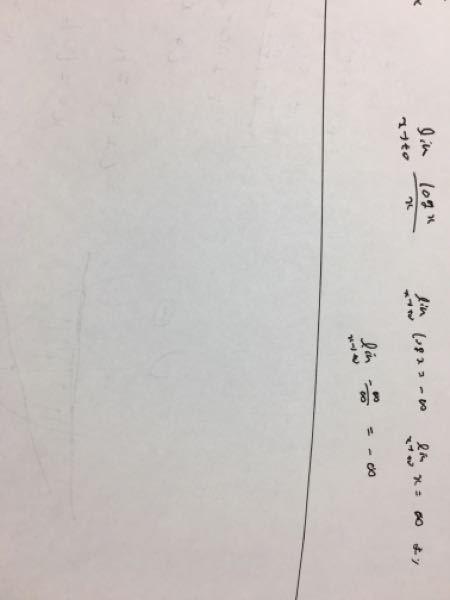 極限の式についてです参考書の解説を見たら写真のことが書いてあったんですけどこれって成り立つんですか?