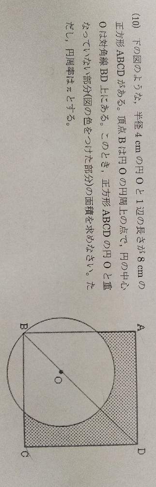答えは(48-8π)cmなんですけど解き方が分からないので誰か教えてください!お願いします。
