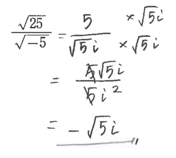分母と分子に√5iを掛ける理由を教えてください。 このような問題は必ず分母を消さなければならないのですか?
