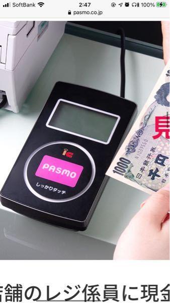 これがないコンビニでのモバイルパスモのチャージは出来ませんか? 普通にICカードのタッチするところじゃダメなんでしょうか。