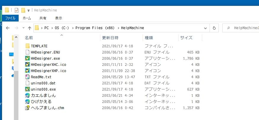 ヘルプファイルを作成するツール、「ヘルプましん」を使ってプロジェクトを 作っていたのですがアプリからでしか操作できないフォルダ[PROJECT]があり ます。フォルダ内のファイルを整理したいのですが、Windowsのエクスプローラー に表示されないため操作ができません。。。 Windowsから操作しようと思い、フォルダ中身を見ようとして確認したスナップ ショットを添付します。 [PROJECT]フォルダは存在しません。。。当然ながら、エクスプローラーの設定 で隠しフォルダの表示ON 及び システムフォルダの表示ON にしても確認できま せんでした。本来は、[HelpMachine]フォルダ内に[PROJECT]フォルダが 存在しています。 また、セーフモードで起動しても現象は同じで[PROJECT]フォルダはみえません でした。 アプリからでしか見えないフォルダの表示方法・原因・対処などについてご存知 のかたがおられましたらご教授いただけますでしょうか?このようなことは初め てです。。。 よろしくお願い致します。 なお、私のPC環境は下記です。 ◆PC環境 [OSバージョン]Windows10(21H1) 64bit [使用PC]ASUS製 T304UA