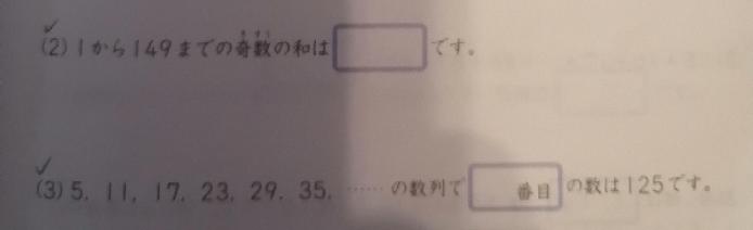 算数 2、3の問題の解説お願い致します。