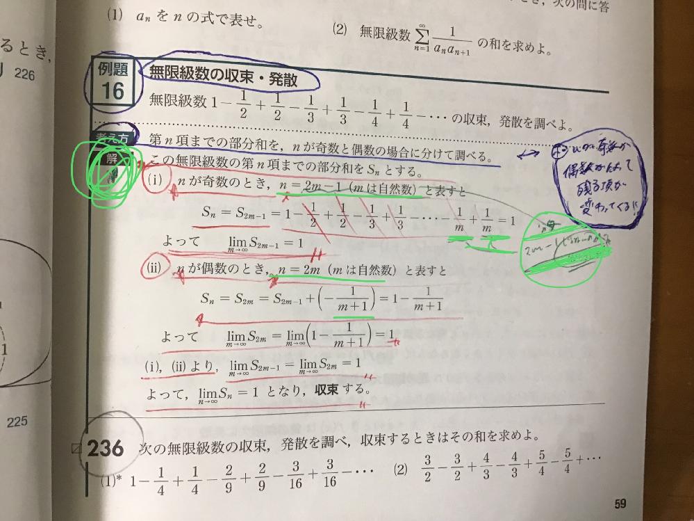数学lllで写真の緑で示した部分でn=2m-1などと置いているのに出てくる最終項が-1/m +1/m となっているのはなぜでしょうか?-1/2m-1 +1/2m-1とはならないのですか? 理由とともに詳しく教えてください。
