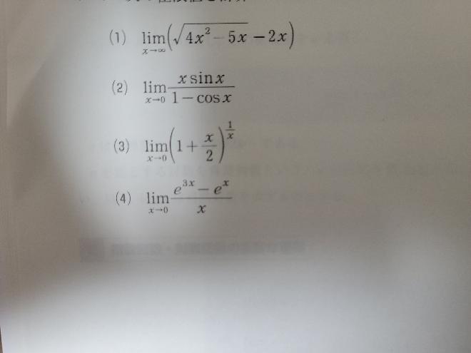 解答をお願いします。