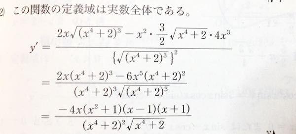 画像の1段目から2段目への式変形はどうやるのでしょうか?宜しくお願い致します。