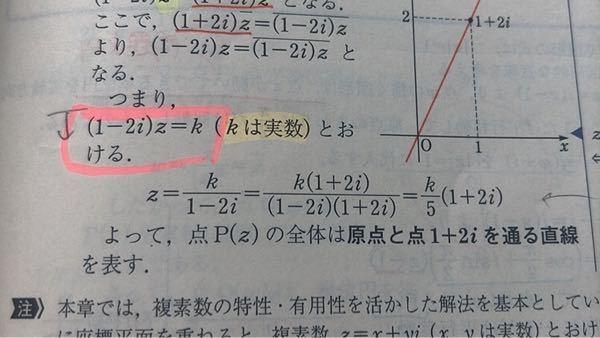 複素数平面での直線をこのように表せる理由がわかりません。