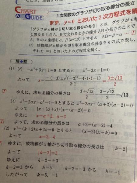 (イ)のx^2-2axはどこへ行くのですか?