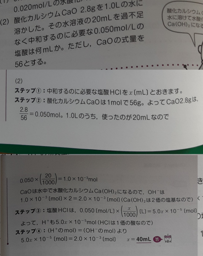 高校化学についての質問です。問題は添付した写真をご覧ください(いびつな加工で申し訳ないです)解答のステップ2について、僕はCa(OH)²は 2.8「g」mol/56g×2=0.1×10‐gで終わらせてしまいました。つまり20/1000をかけることをしなかったのですがこれはなぜだめなのですか。解説を読んでもわかりません。詳しく教えてください