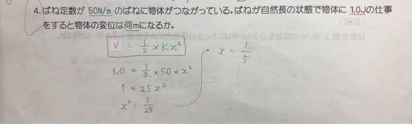 物理の質問で、 下記の問題の解き方を教えて頂きたいです。