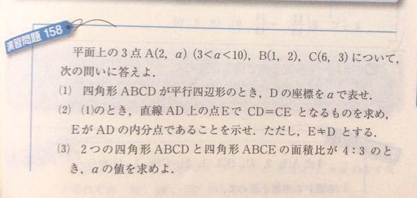 初めまして。 数検を受ける折、数学Ⅱ・B 基礎問題精講の本が自室から発掘されやり終えていない箇所があったので一通りやってみました。(遠回りかとは思いますが...) 158 図形とベクトル(p244)の演習をおさらいしていた所、(2)の解答内分点の座標の求め方がピンと来ず、独学の為困っております。 問題は以下の通りです。 数学を共に学んでいらっしゃる方に、ご協力をお願いしたいと思います。 なお直撮りの為、画質の悪さにつきましてはご容赦下さい。