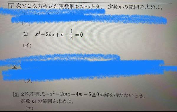 この問題の(2)と◽︎3を教えてくれる方いましたら僕に教えて頂けませんか