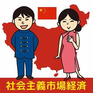 中華人民共和国は自国の経済体制を「社会主義市場経済」としましたが、他の国で「資本主義計画経済」という経済体制は実現できますか?