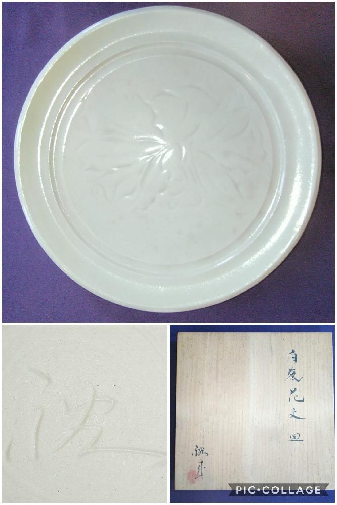 写真の作品『白瓷花文皿』の作者は、砥部焼の長戸裕夢氏でしょうか。 お皿の径は、23.5センチです。 どうぞ、よろしくご教示ください。